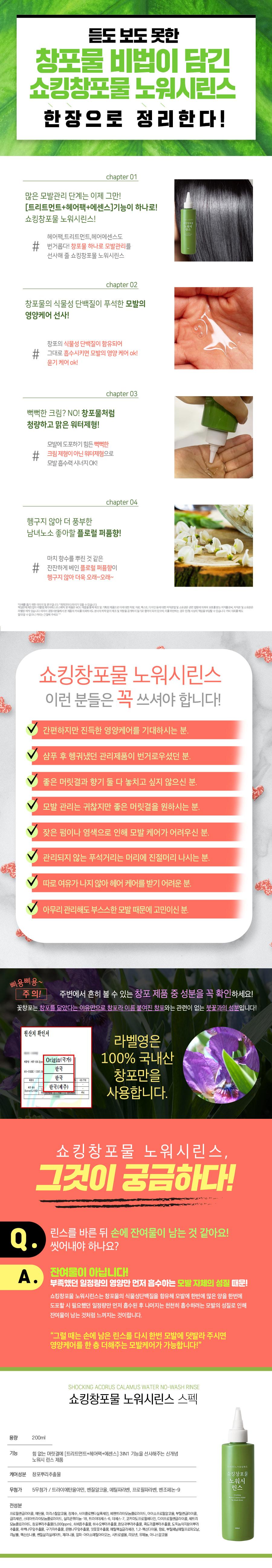 쇼킹창포물노워시린스 - 라벨영, 30,000원, 헤어케어, 샴푸/린스