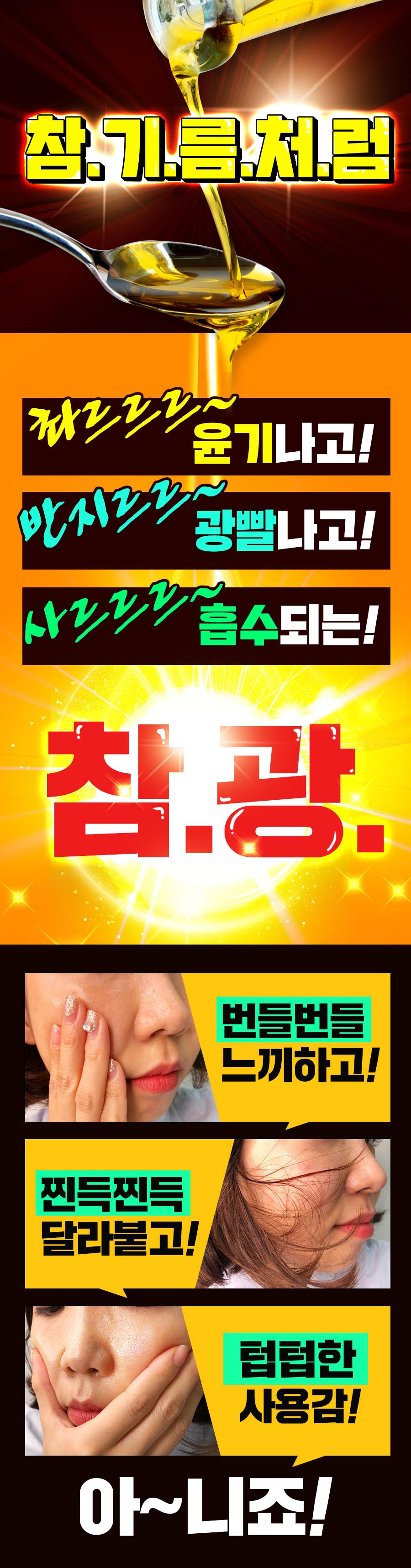 쇼킹참광오일 4개 - 라벨영, 35,700원, 크림/오일, 오일