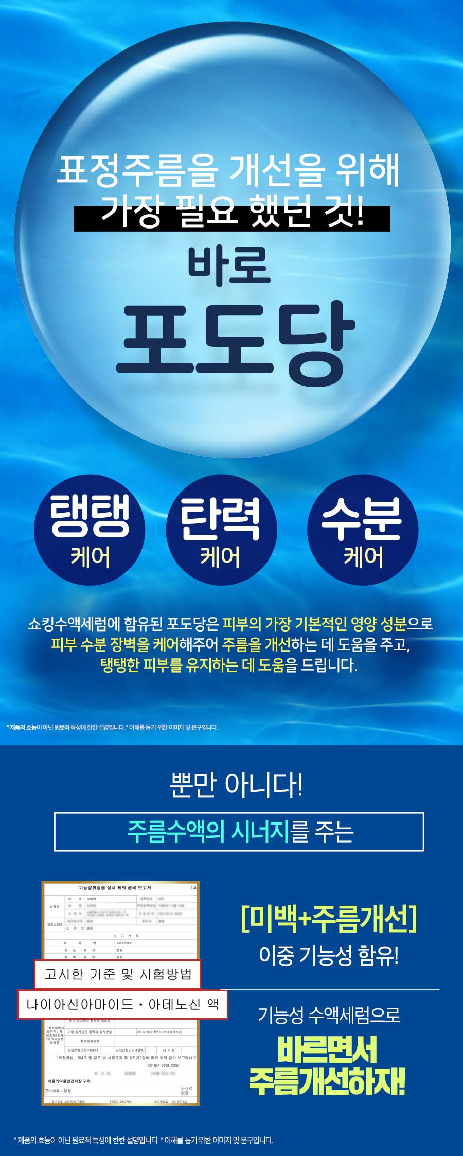 쇼킹비타민우유미백크림3개+쇼킹수액세럼1개 - 라벨영, 38,900원, 크림/오일, 크림