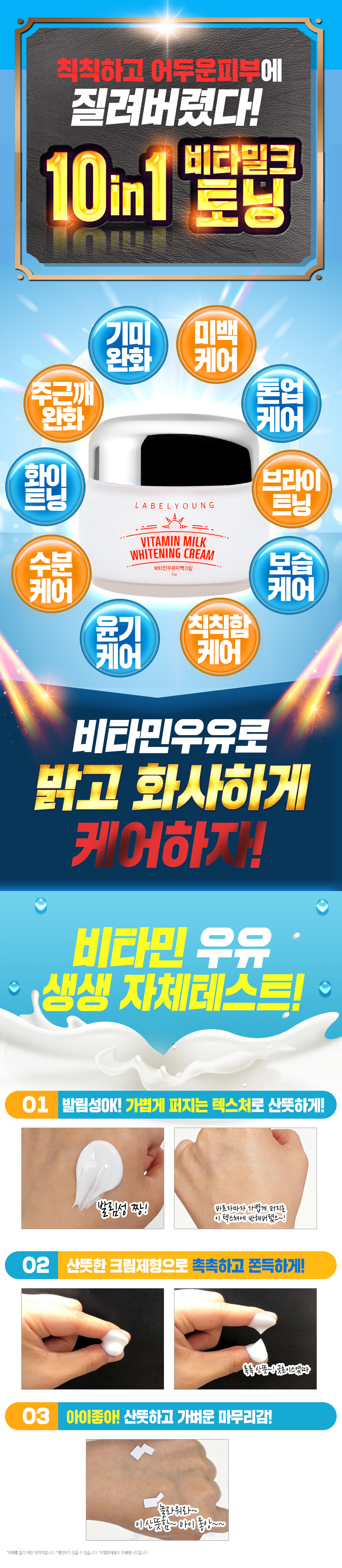 쇼킹비타민우유미백크림+쇼킹엑기스에센스 - 라벨영, 24,800원, 크림/오일, 크림